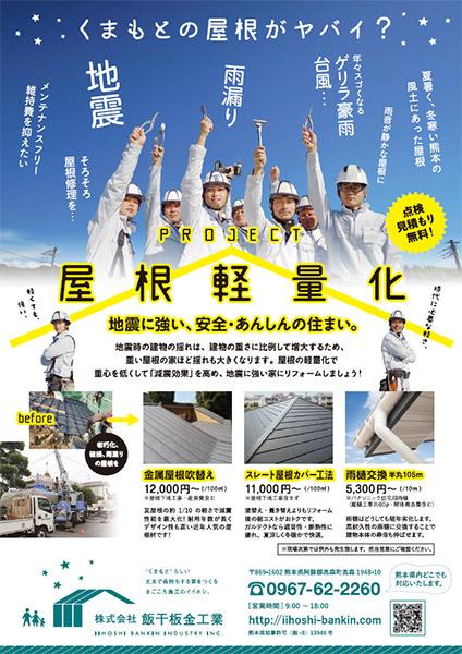 project 屋根軽量化